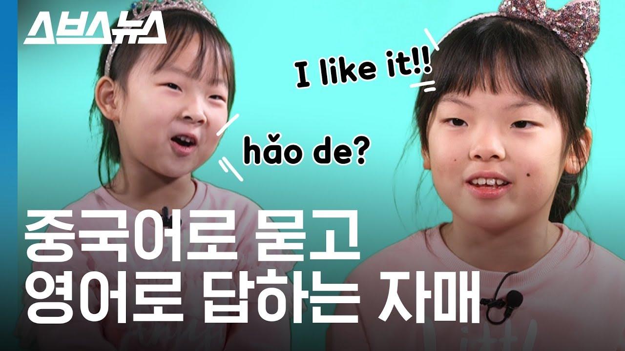 4개 국어는 기본! 외국어로 대화하는 두자매의 언어비법 대방출