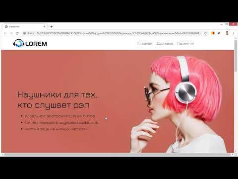 2. Почему «резиновый» сайт, приносит больше денег? Готовые Модули 3.0