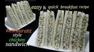 Chicken & Cream Cheese Sandwiches | Restaurant Style Chicken Sandwich |Quick & Delicious Breakfast