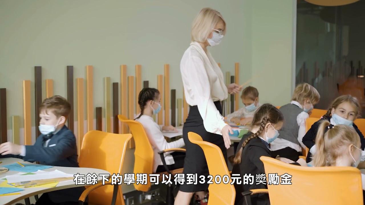 【天下新聞】西Contra Costa校區: 學生回校上課 教師可選遥距教學
