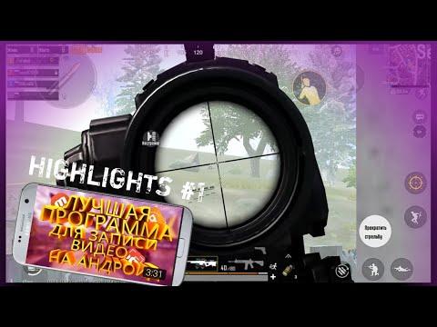 HIGHLIGHTS#1|ТОП 5 ПРОГРАММ ДЛЯ ЗАПИСИ ВИДЕО С ЭКРАНА АНДРОИД! | Pubg Mobile #Android #pubg
