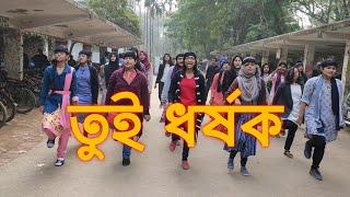 পুরুষতন্ত্র আজব যন্ত্র করছে আমার বিচার | DU Girls's AntiRapist Flash Mob