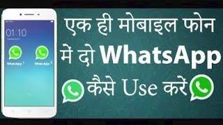 एक ही मोबाईल फोन में दो Whatsapp कैसे Use करें