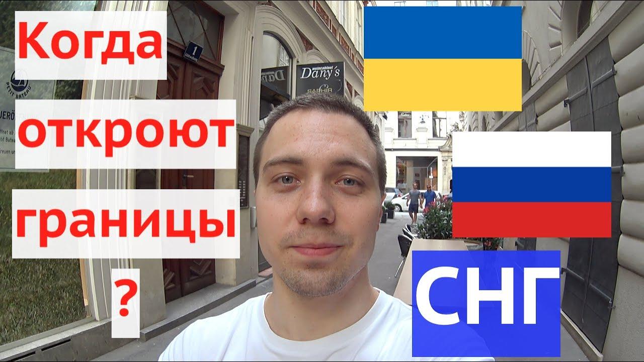 когда откроют границу с украины с россией