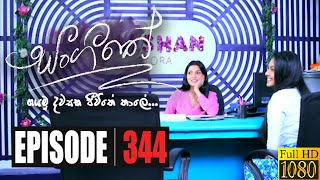 Sangeethe | Episode 344 14th August 2020 Thumbnail