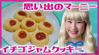 ようこそ爆笑マーニー劇場へ!夜のピクニックのシーンのクッキーの再現レシピ!マーニーが教える、簡単イチゴジャムクッキー! 動画を見て...