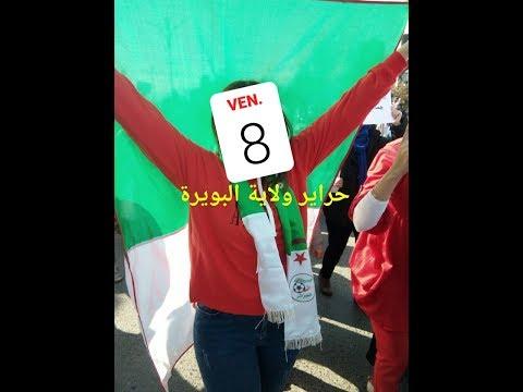 8 مارس بولاية البويرة le 8 mars à Bouira
