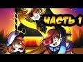 ЗОЛОТОЙ СЮРПРИЗ часть 1 комикс Гравити Фолз Gravity Falls Comics Dub Comics mp3
