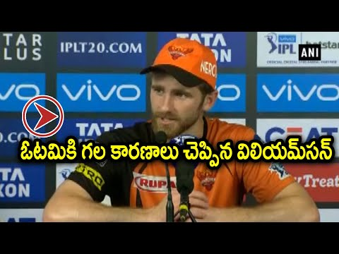IPL 2018: Kane Williamson Wants Batsmen to Put Up a Better Show | Oneindia Telugu