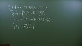평촌메가스터디학원  라이브 : 수학 이왕열