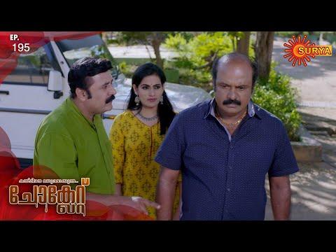 Chocolate - Episode 195 | 21st Feb 2020 | Surya TV Serial | Malayalam Serial