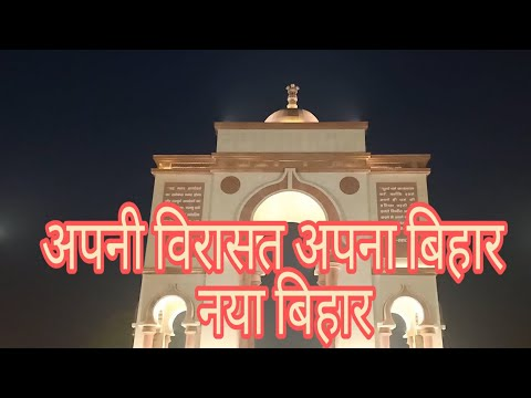 Sabhyata Dwar | Civilization gate new Signature Place of Patna, Ashok convention kendra, Patna,Bihar