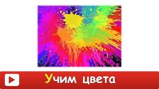 [ УЧИМ ЦВЕТА для ДЕТЕЙ ] ОБУЧАЮЩИЙ мультик для ДЕТЕЙ про ЦВЕТА Учим цвета для маленьких learn colors