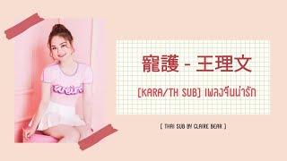 [KARA/TH SUB] เพลงจีนน่ารักๆ 寵護 - 王理文 (chǒng hù - wáng lǐ wén)