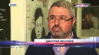 Актеры псковского театра отказались играть спектакль голыми иматериться