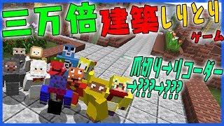 """【マインクラフト】新ゲーム!!建築""""しりとり""""ゲームを三万倍メンバーでやる【後…"""