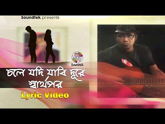 Tarun | Chole Jodi Jabi Dure Sharthopor | Official Lyrics Video | Soundtek