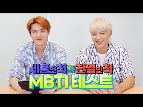 EXO-SC 세훈&찬열|세훈인 '척' 찬열인 '척' MBTI 테스트 📄✍🏻
