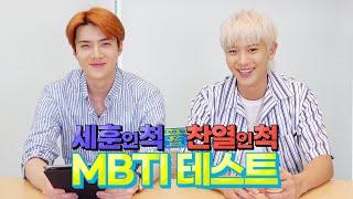 EXO-SC 세훈&찬열 세훈인 '척' 찬열인 '척' MBTI 테스트 📄✍🏻