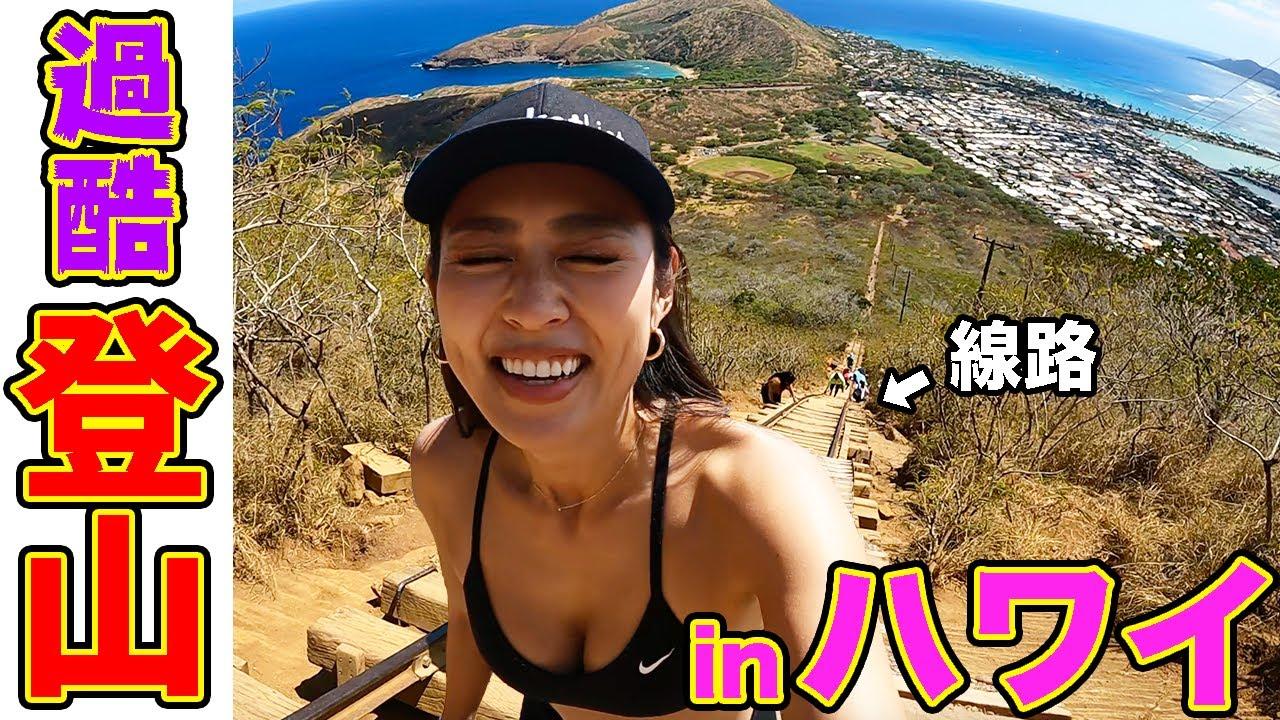 """【ハワイ1過酷】奇妙に続く""""線路の山""""を登り切ったそこには..."""