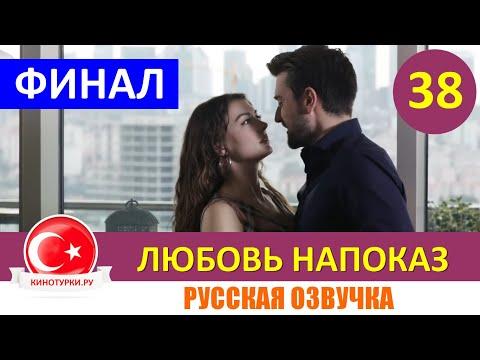 Любовь напоказ 38 серия русская озвучка [Финал] Фрагмент №1