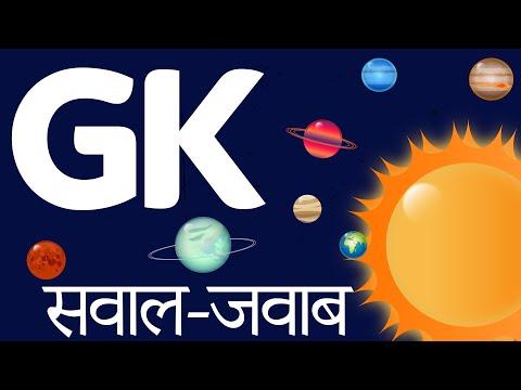 Basic GK questions   बेसिक GK Quiz सवाल-जवाब  English Hindi Simple Language