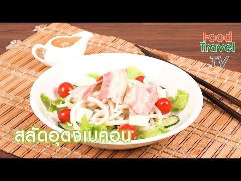 สลัดอุด้งเบคอน | FoodTravel ทำอาหาร - วันที่ 20 Mar 2018