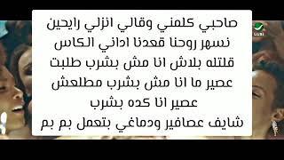 كلمات مهرجان - رايحين نسهر - محمد رمضان - بوم بوم