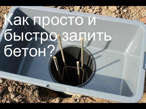 Как сделать свайный фундамент своими руками из бетона