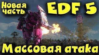 Новое нападение пришельцев на Землю в Earth Defense Force 5 и новое выживание (стрим обзор)