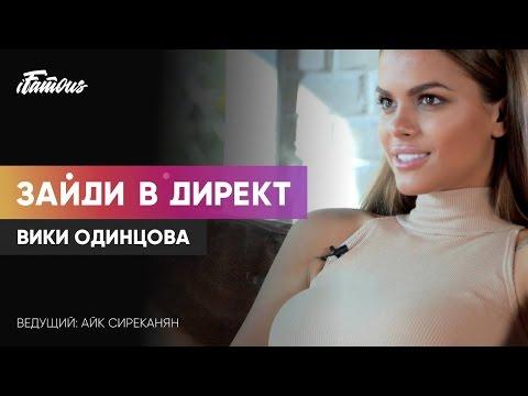Зайди в Директ - Вики Одинцова. Интервью