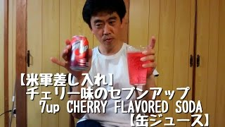 Download 【米軍差し入れ】チェリー味のセブンアップ-7up CHERRY FLAVORED SODA【缶ジュース】 MP3 song and Music Video