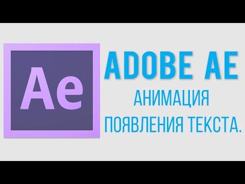 Трекинг в програме Adobe After Effect. Анимация появления текста. Обзор Logitech X300