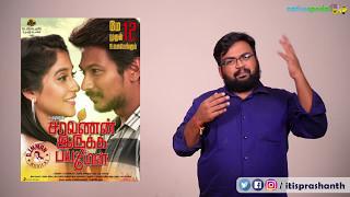 Saravanan Irukka Bayamaen review by Prashanth