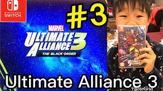 Kenson x 任天堂SWITCH MARVEL Ultimate Alliance 3 The Black Order 第三集介紹(越來越多人物加入)