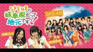SKE48の岐阜県だって地元ですっ! 北野瑠華・竹内彩姫・山田樹奈・杉山愛佳 ...