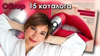 ОБЗОР 15 каталога ОРИФЛЭЙМ