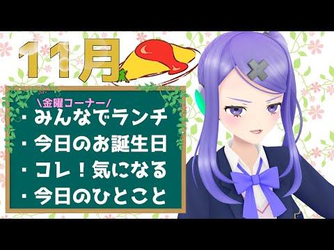 【11/27(金)】おねランチの時間だよ!