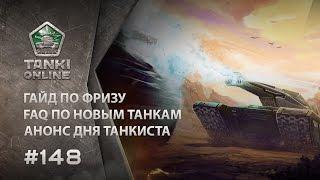 ТАНКИ ОНЛАЙН Видеоблог №148