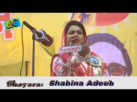 Shabina Adeeb All India Mushaira Ghosi Mau 2017 Sadarat Atul Kumar Anjan
