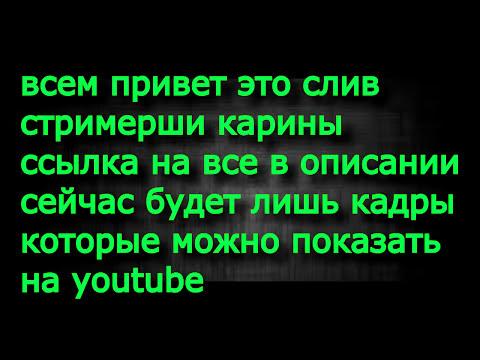 СЛИВ ГОЛЫХ ФОТО СТРИМЕРШИ КАРИНЫ (БЕЗ ЦЕНЗУРЫ) - Видео с YouTube на компьютер, мобильный, android, ios