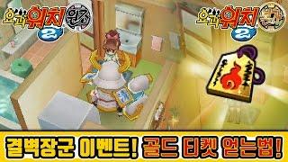 요괴워치2 원조/본가 | 손 닦기 결벽장군 이벤트!  골드 티켓 얻는법! 김용녀 실황공략 (Yo-kai Watch 2)