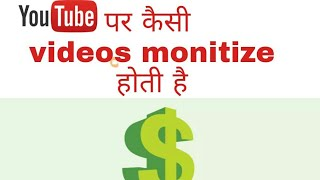 Which type of videos you can monetize to earn money from you tube [MUST WATCH]