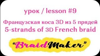 Плетение кос - 9 урок. Плетение французской косы 3D из пяти прядей