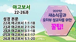 [2021-1 새공 유치부 꿀팁] 22-26과 야고보서