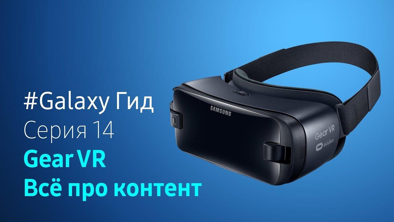 Как посмотреть видео в очках виртуальной реальности купить mavic air недорогой в тула
