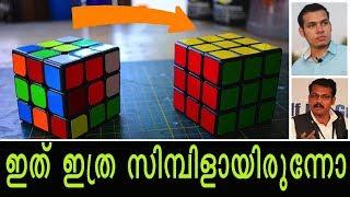 ഇത് ഇത്ര സിമ്പിളായിരുന്നോ - റുബിക്സ് ക്യൂബ്  | Rubik's cube solution(Malayalam) | Shafi Edappalam