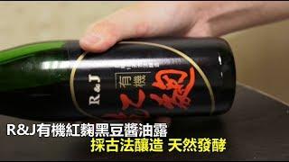 採天然發酵古法釀造 Ru0026J有機紅麴醬油露將上市