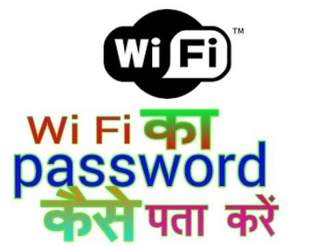 वाई फाई का पासवर्ड कैसे पता करें