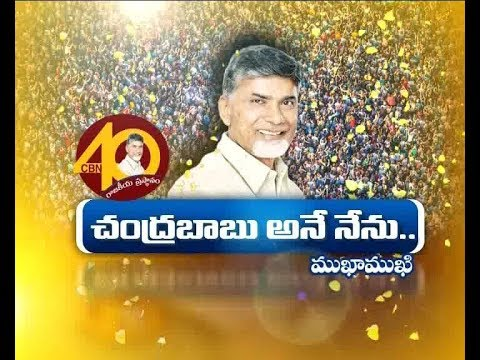 CBN@40 | ETV Exclusive Interview with Chandrababu Naidu | On His 40 Yrs of Politics
